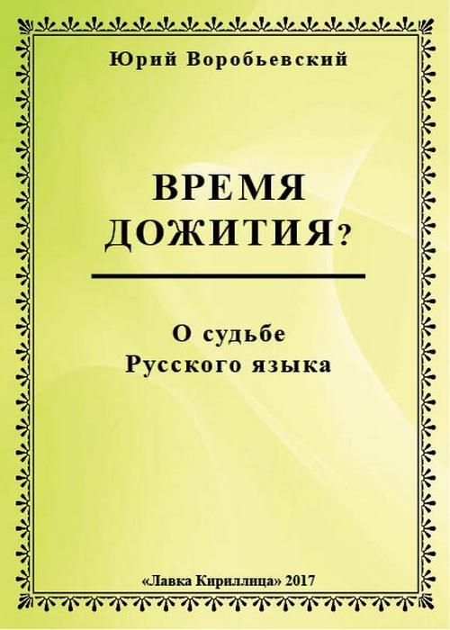 Юрий Воробьевский Время дожития? О судьбе Русского языка
