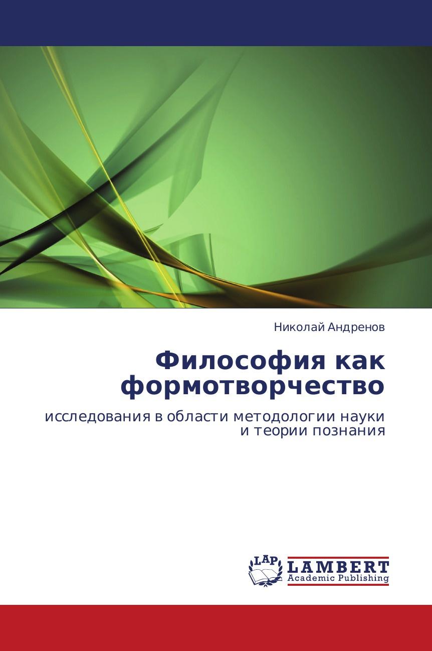 Andrenov Nikolay Filosofiya Kak Formotvorchestvo obratnaya svyaz