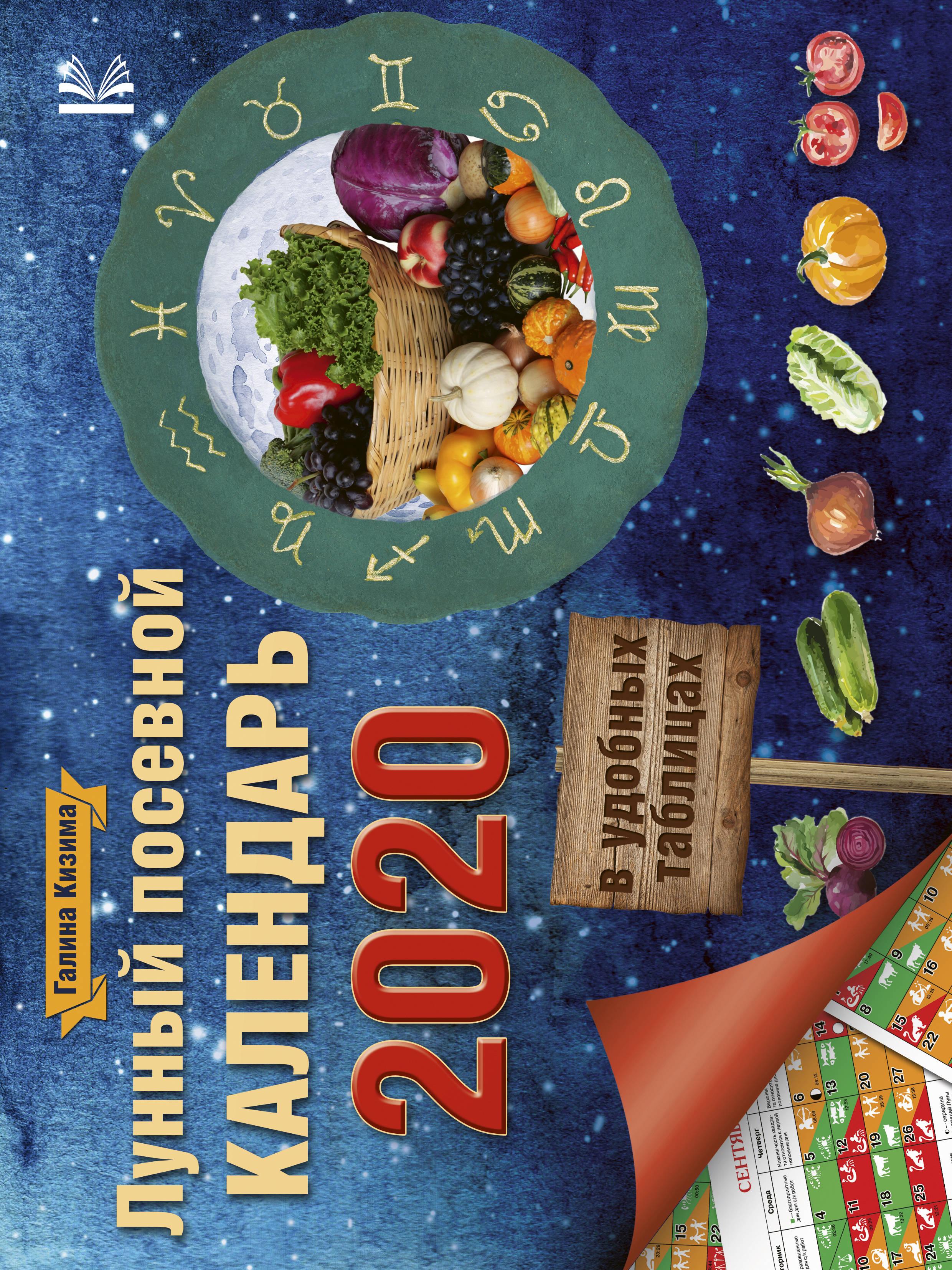 Галина Кизима Лунный посевной календарь в удобных таблицах на 2020 год семенова а шувалова о лунный календарь для садоводов и огородников на 2019 год