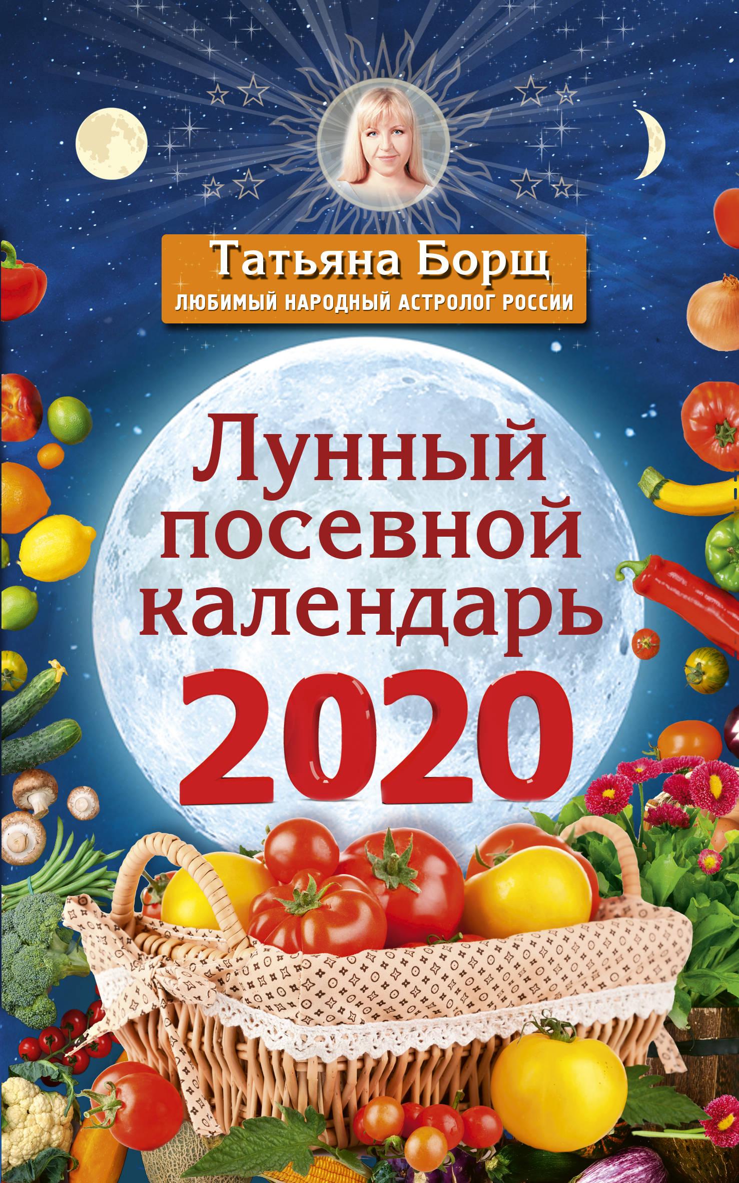 Татьяна Борщ Лунный посевной календарь на 2020 год