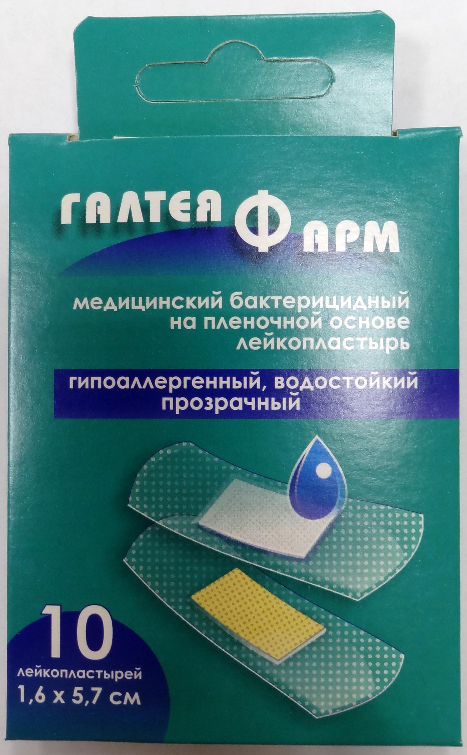 мясной тарелки пластырь прозрачный фото ремонте пластиковых бамперов