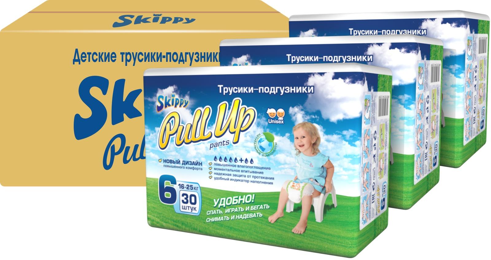 Трусики -подгузники детские Skippy Pull Up, размер 6 (16-25кг), 90 шт. (набор 3*30 шт.) skippy pull up р р6 16 25кг 18 шт