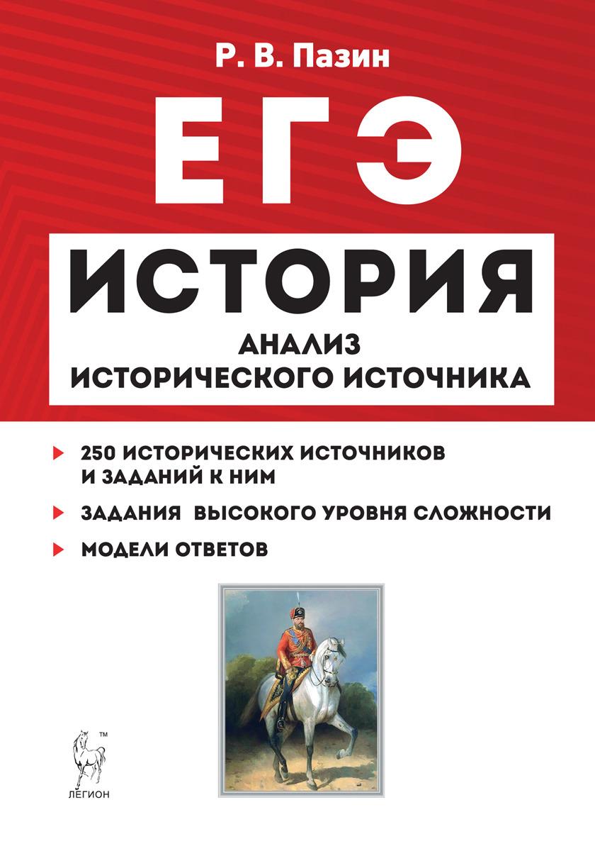 Пазин Р.В. История. ЕГЭ. Анализ исторического источника