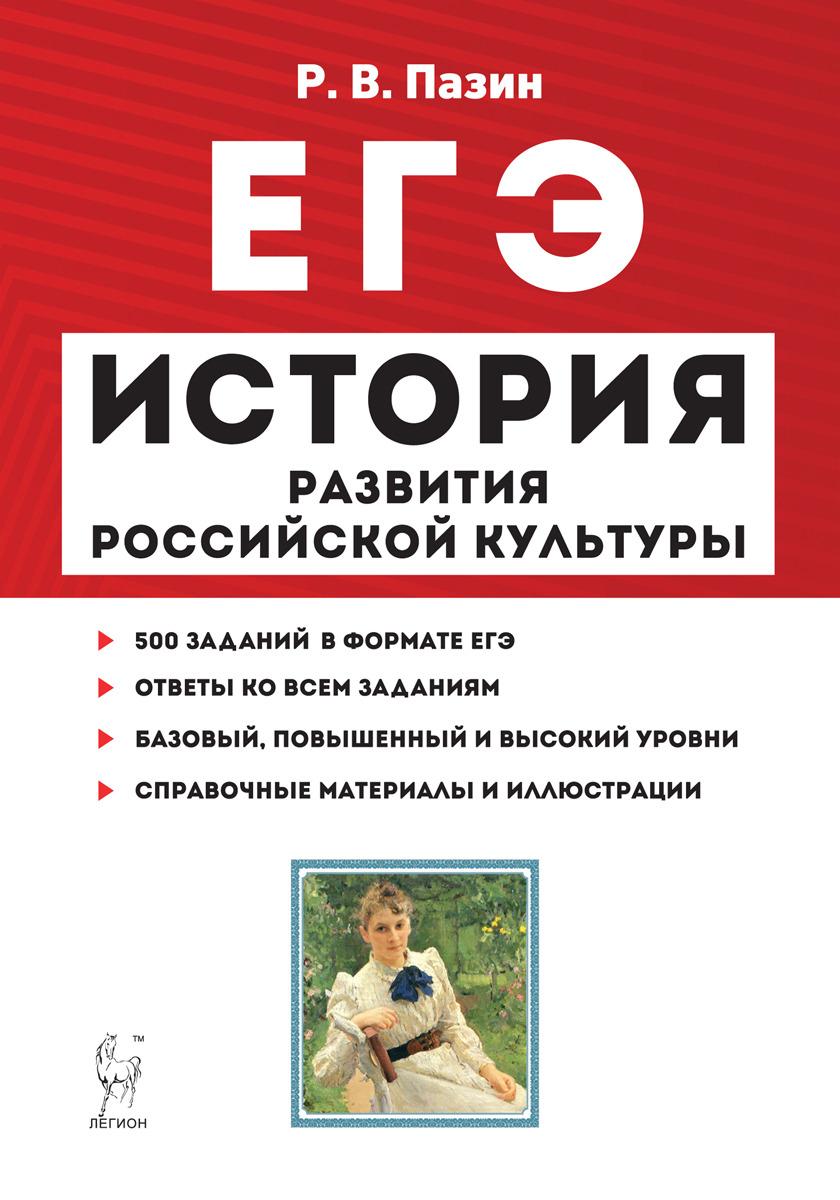 Пазин Р.В. История развития российской культуры. ЕГЭ. 10-11 классы