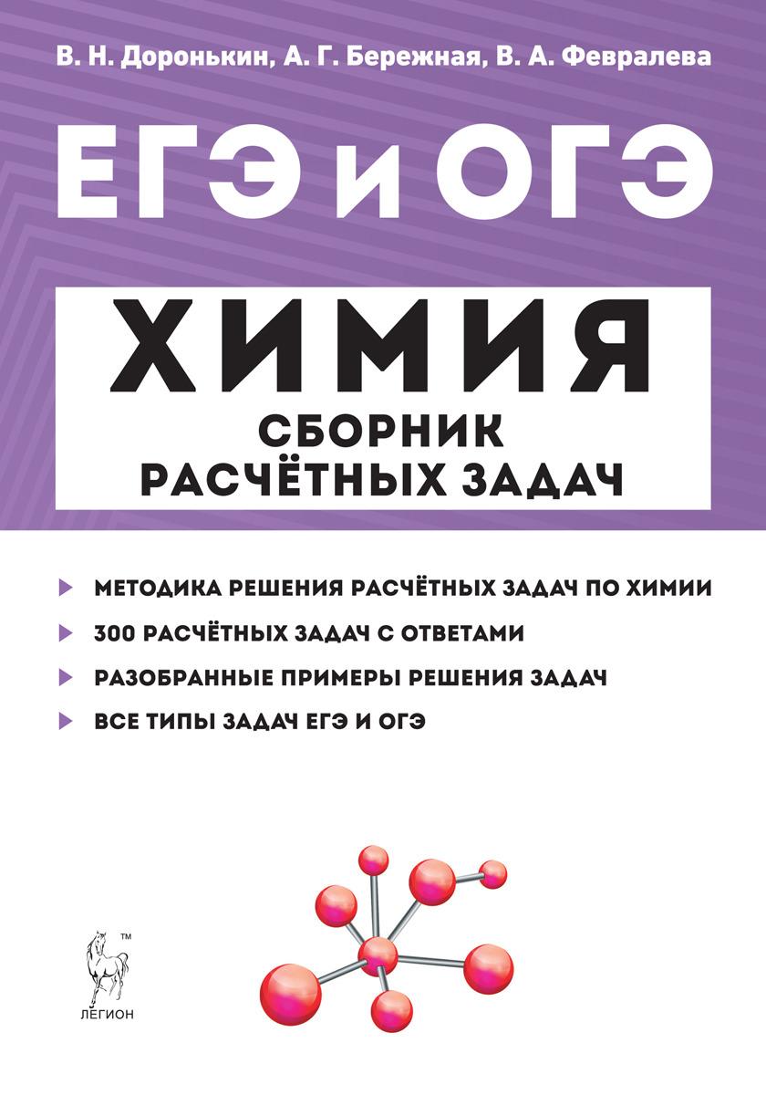 Доронькин В.Н. Химия. ЕГЭ и ОГЭ. Сборник расчетных задач