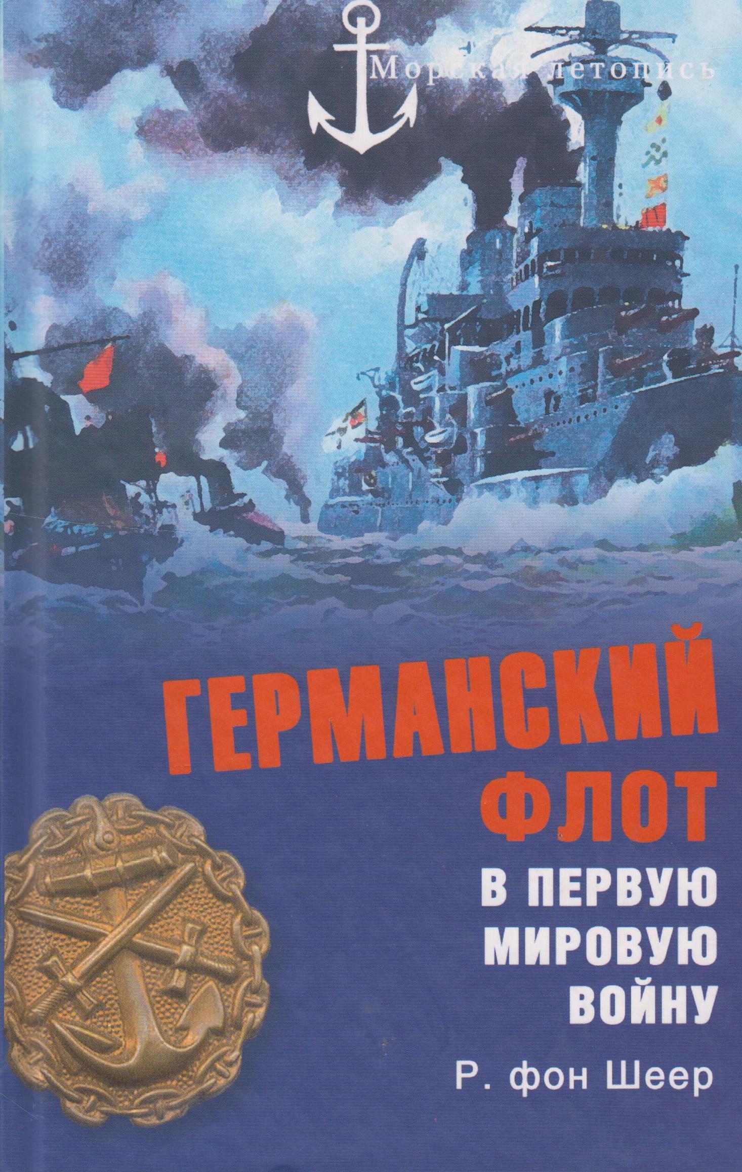 Шеер фон Рейнгард Германский флот в Первую мировую войну