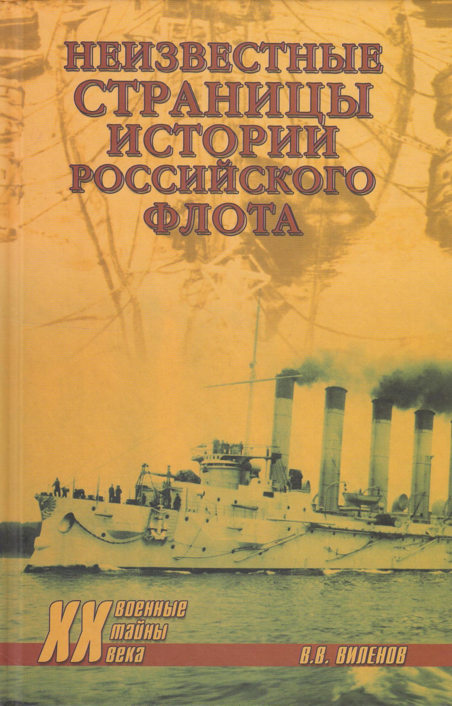 Виленов Влад Неизвестные страницы истории российского флота