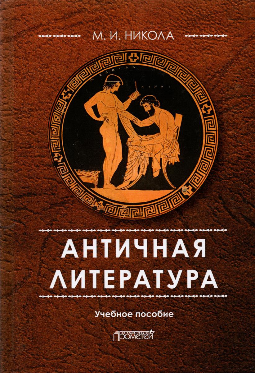 Никола М.И. Античная литература: учебное пособие. 4-е изд., перераб. и доп. цена