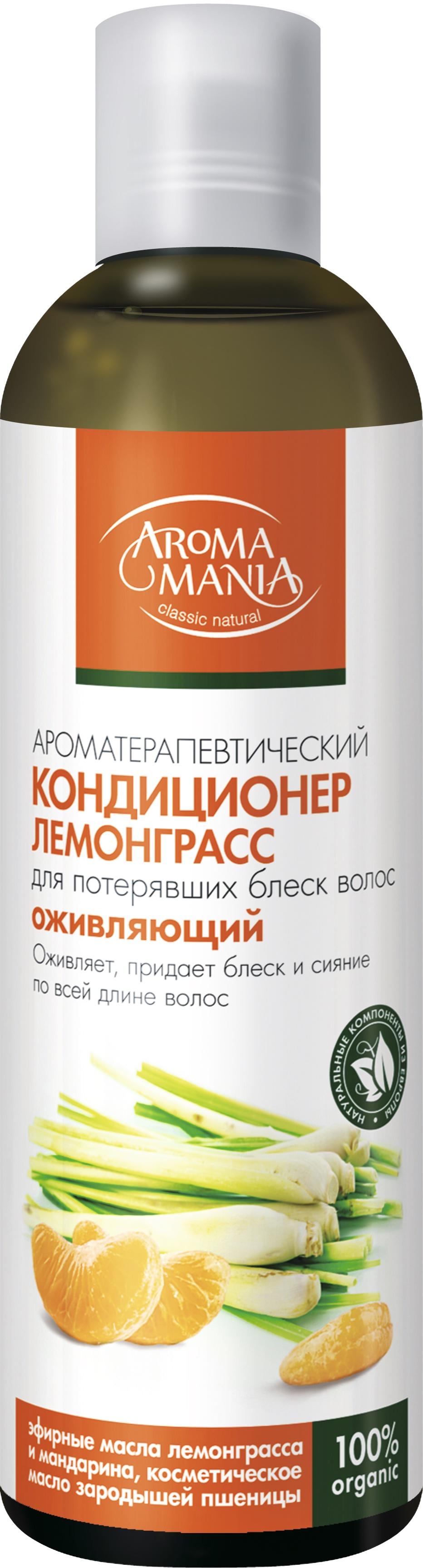 Кондиционер для волос AROMA MANIA Лемонграсс 250 мл