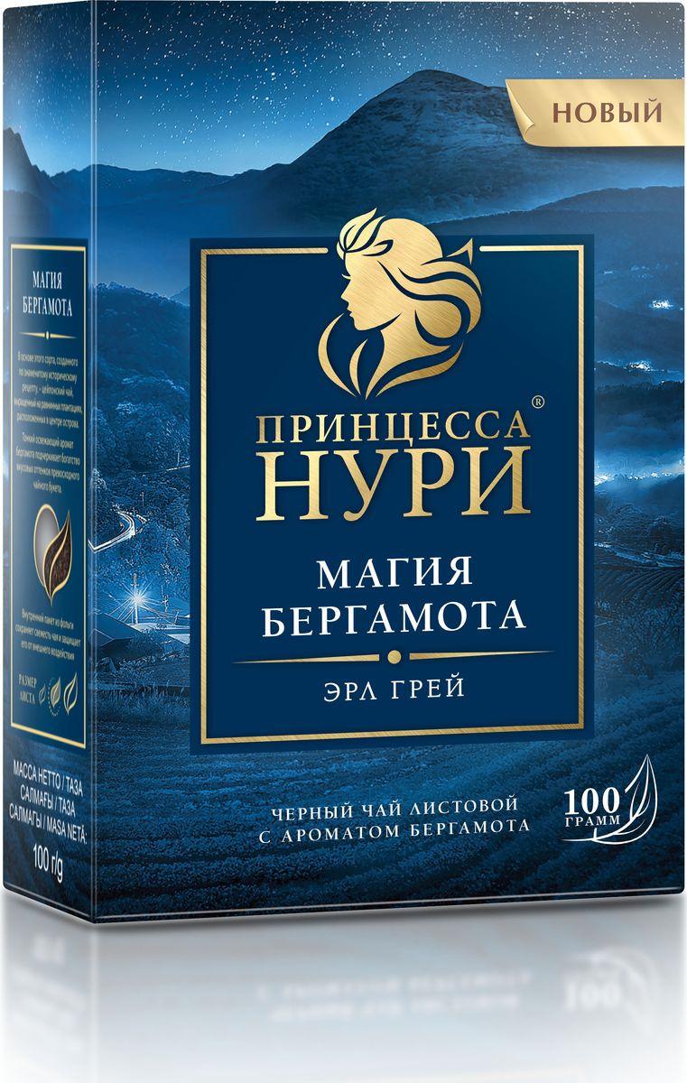 Чай листовой Принцесса Нури Магия Бергамота, черный, 100 г принцесса нури высокогорный черный гранулированный чай 100 г
