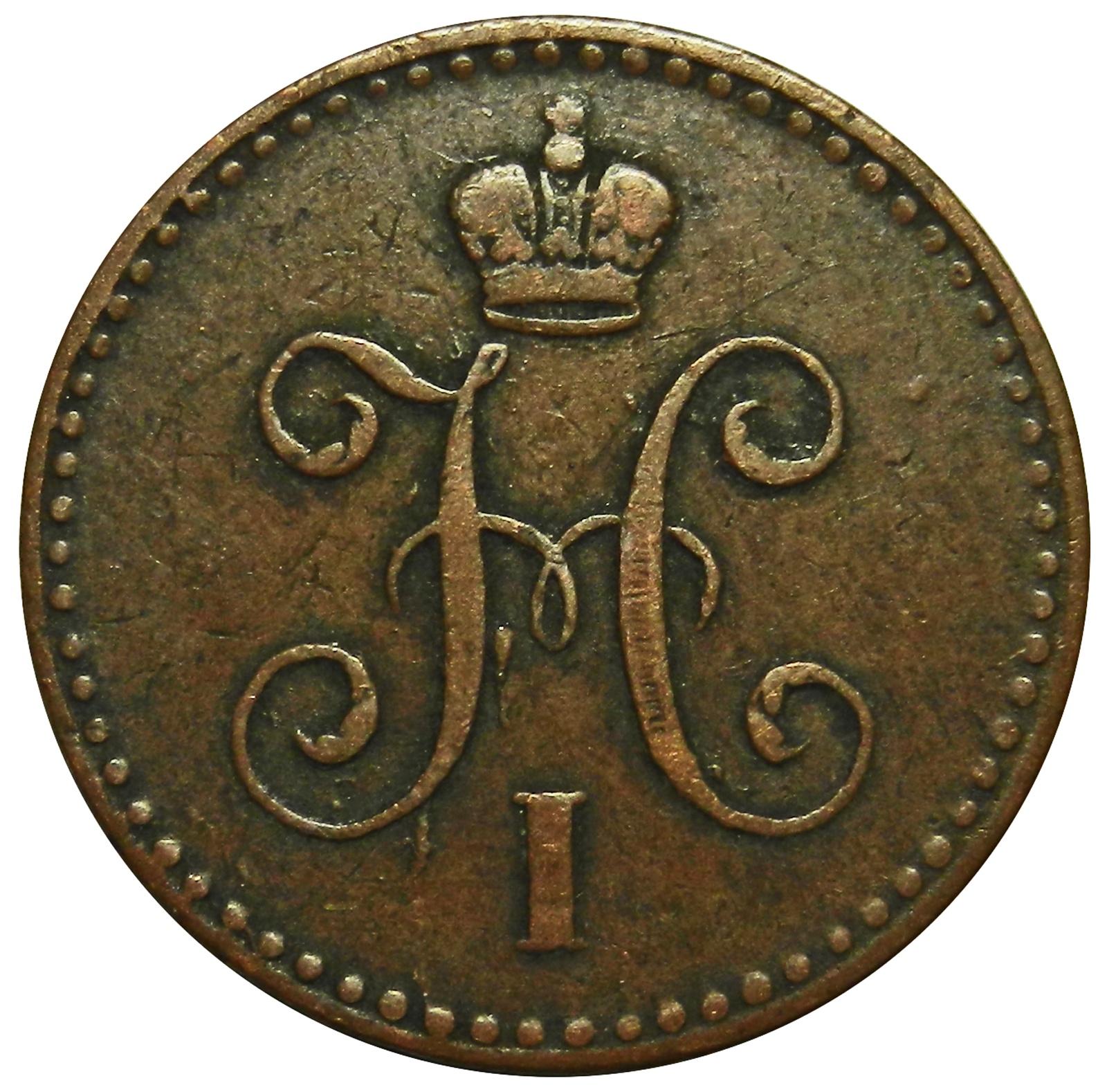 Монета 1 копейка серебром. Медь. Российская Империя, СПМ, 1840 год (XF)