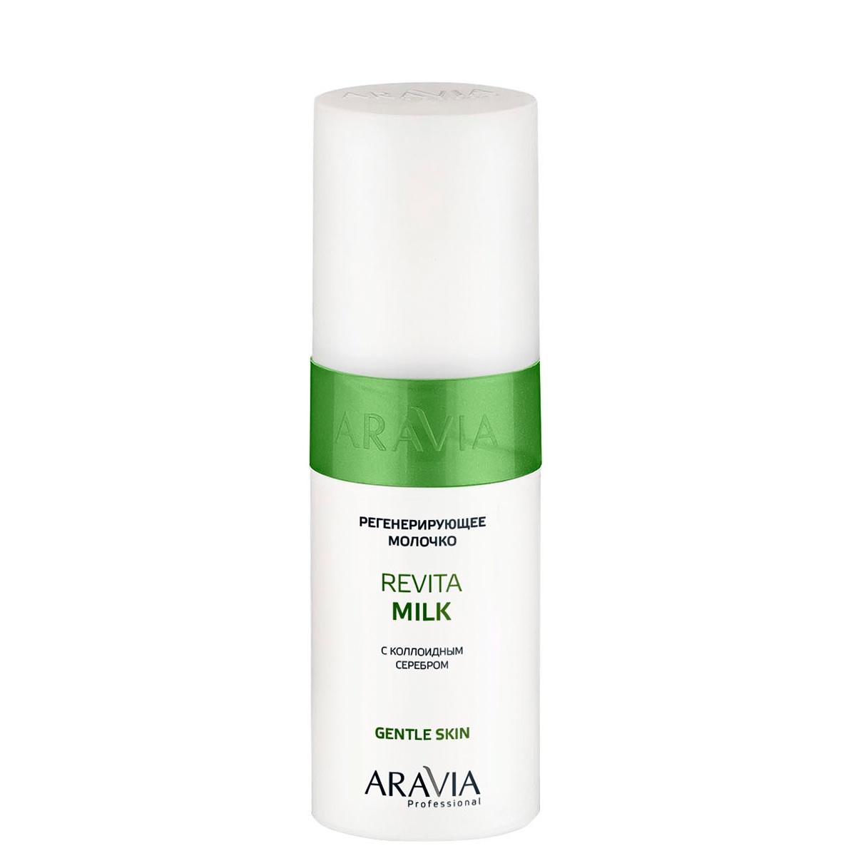 Молочко для лица и тела регенерирующее с коллоидным серебром Revita Milk, 150 мл, ARAVIA Professional