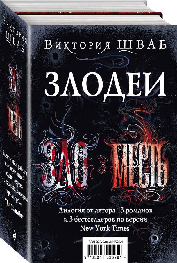 Виктория Шваб Злодеи (комплект из 2 книг)