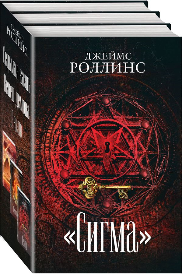 "Джеймс Роллинс ""Сигма"" (комплект из 3 книг)"