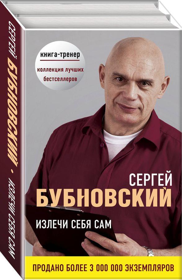 Сергей Бубновский Излечи себя сам мази от розацеа