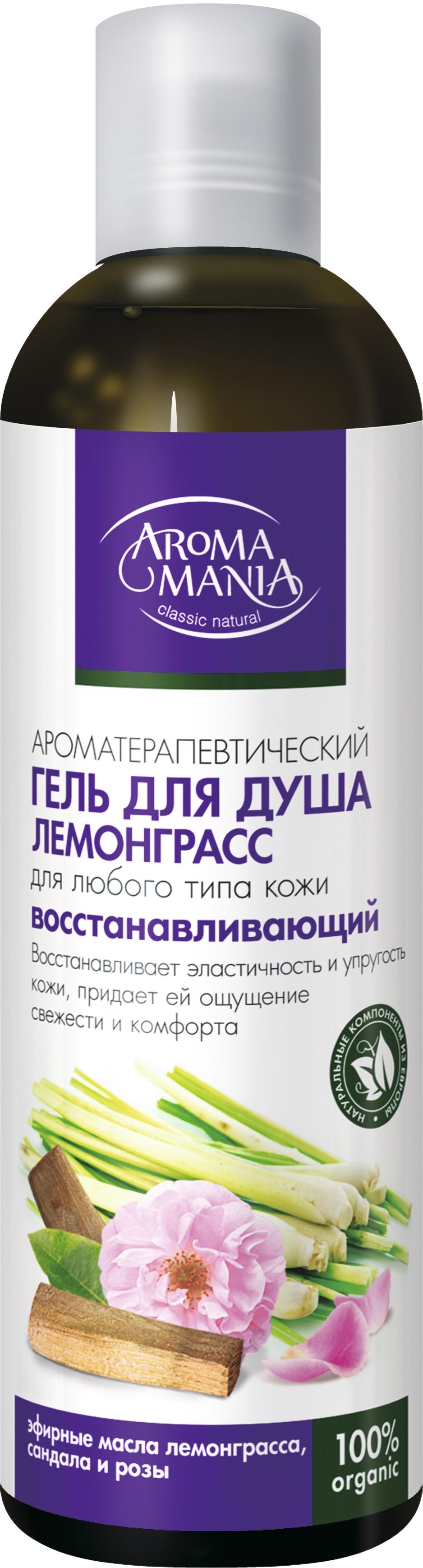 Гель для душа AROMA MANIA Лемонграсс 250 мл недорго, оригинальная цена