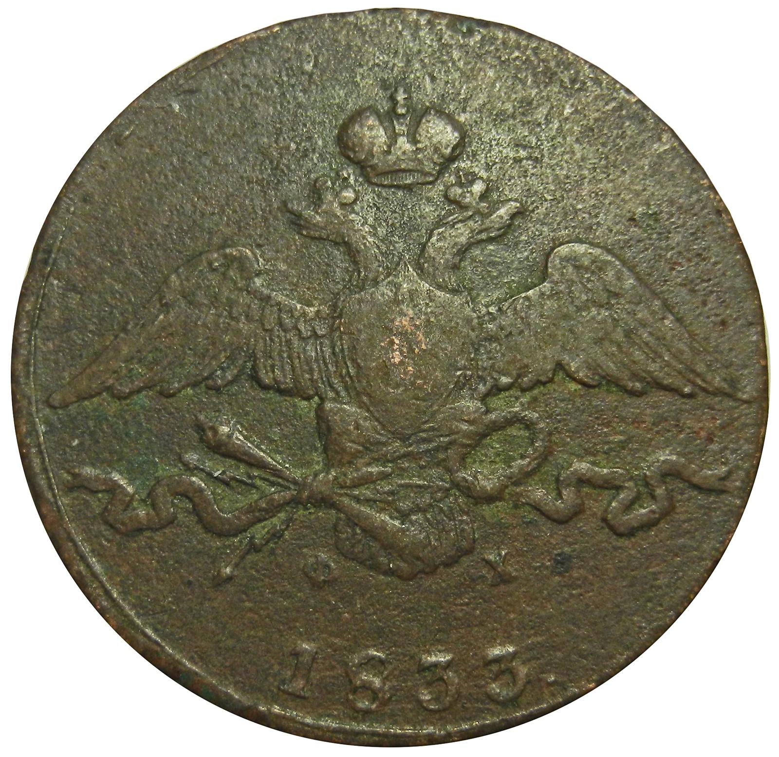 Монета 10 копеек. Медь. Российская Империя, 1833 год, ЕМ ФХ (орел, парящий в облаках (масонский орел)) XF