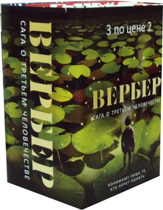 Бернар Вербер Сага о третьем человечестве (комплект из 3 книг)
