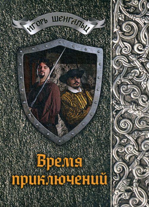 Игорь Шенгальц Время приключений