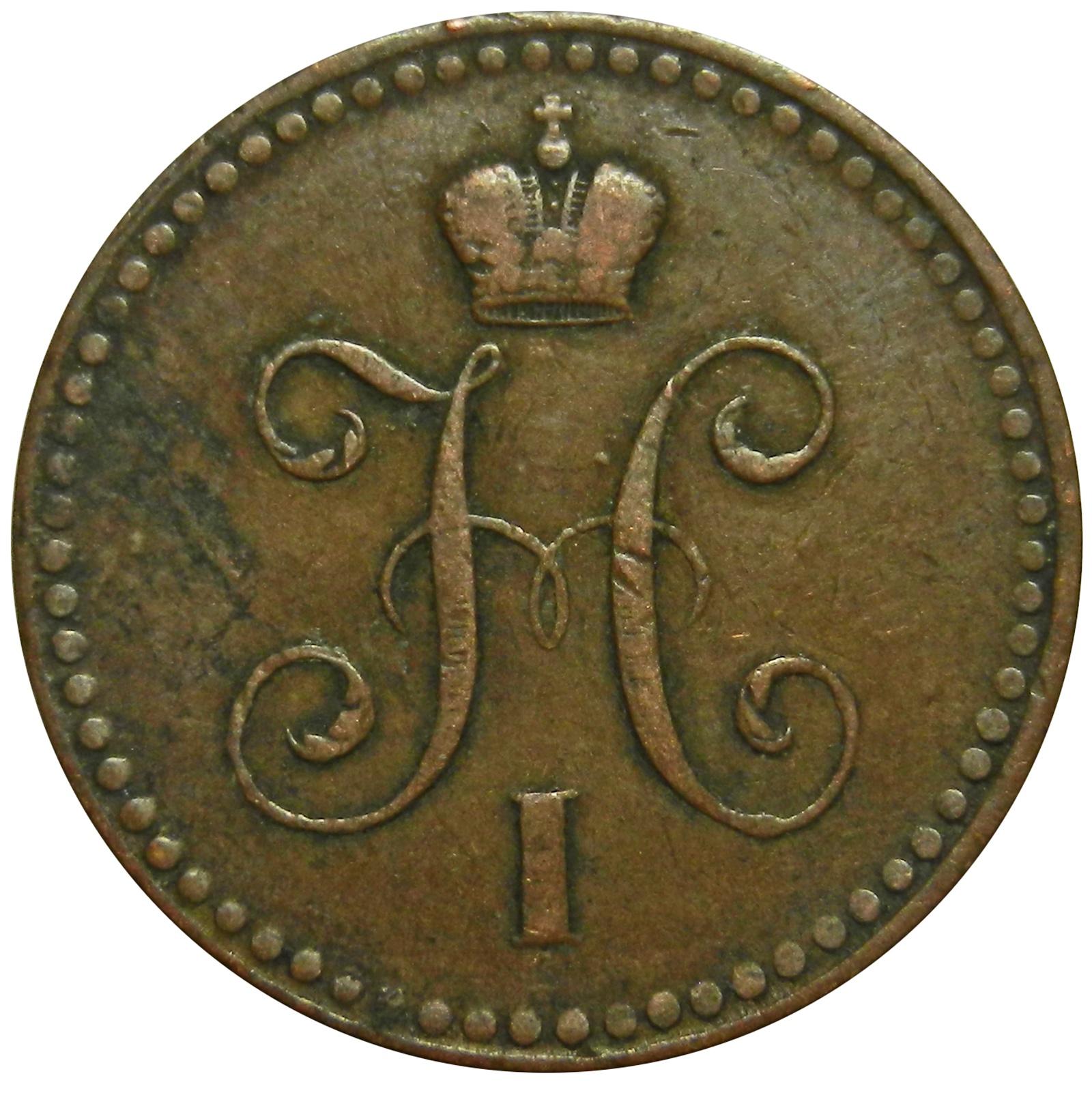 Монета 1 копейка серебром. Медь. Российская Империя, СПМ, 1841 год (XF) монета 1 копейка серебром медь российская империя 1840 год спм xf