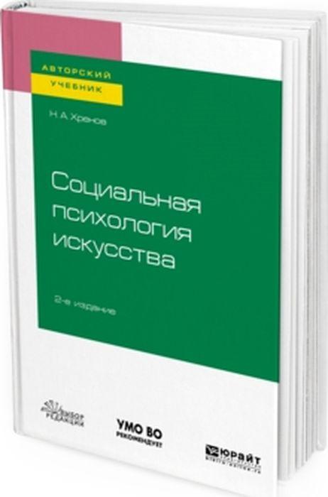 Н. А. Хренов Социальная психология искусства