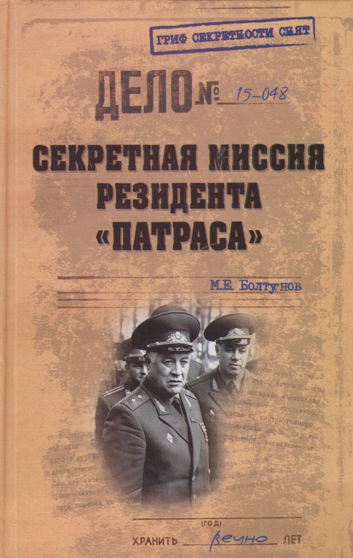 Болтунов Михаил Ефимович Секретная миссия резидента Патраса