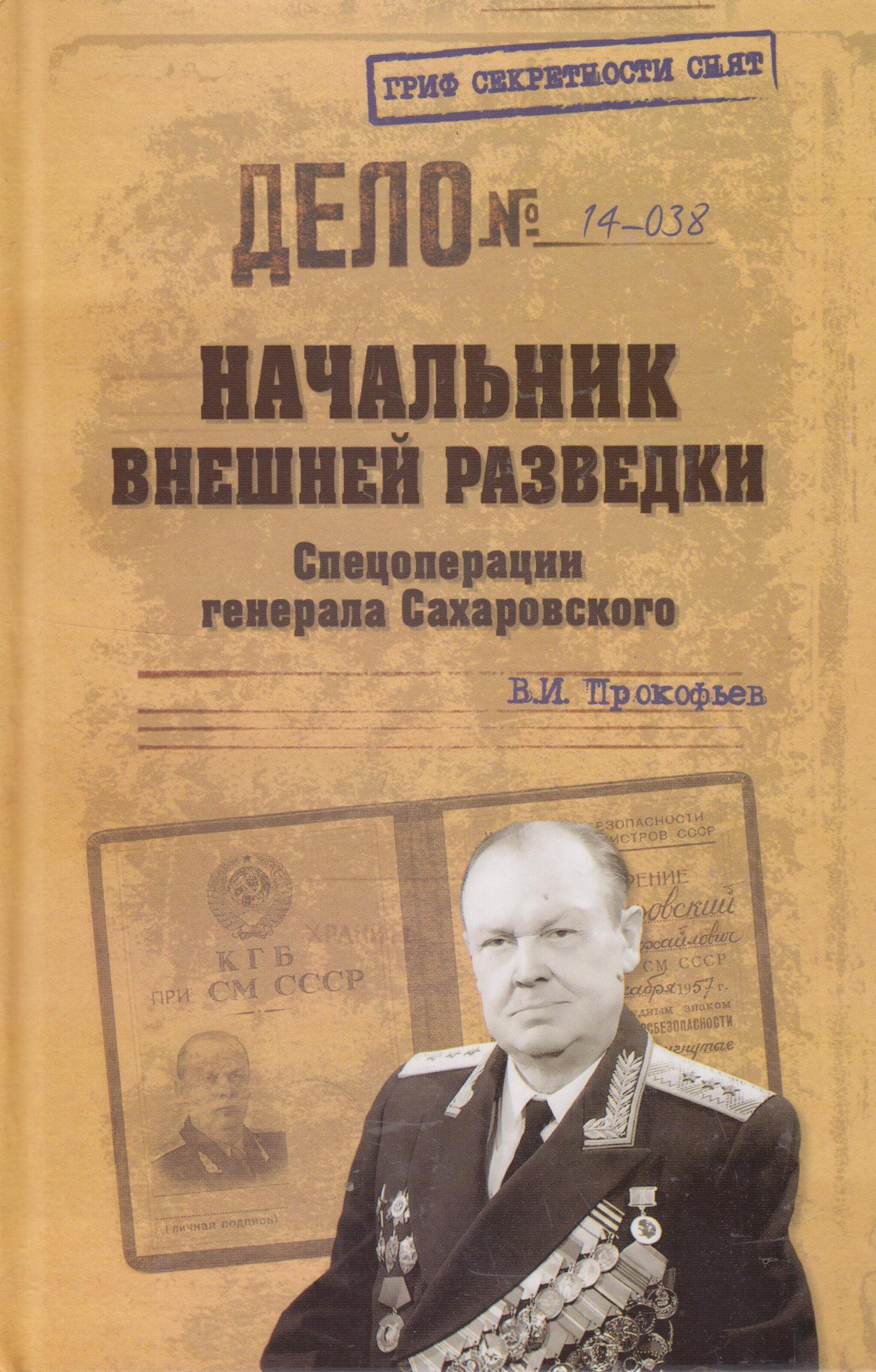 Прокофьев Валерий Иванович Начальник внешней разведки. Спецоперации генерала Сахаровского