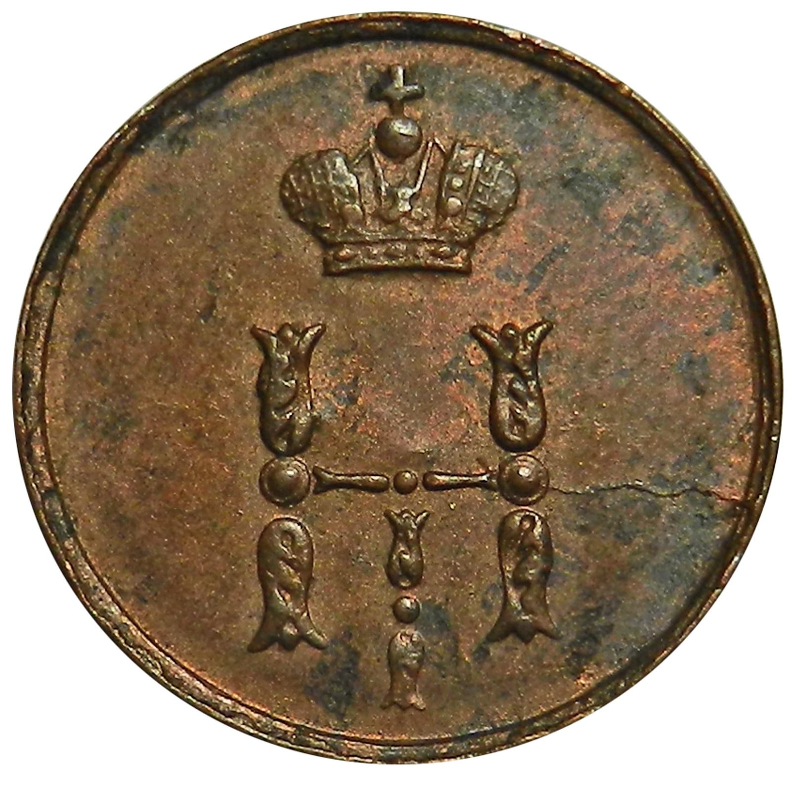 Монета Полушка. Медь. Российская Империя, ЕМ, 1851 год (MS)