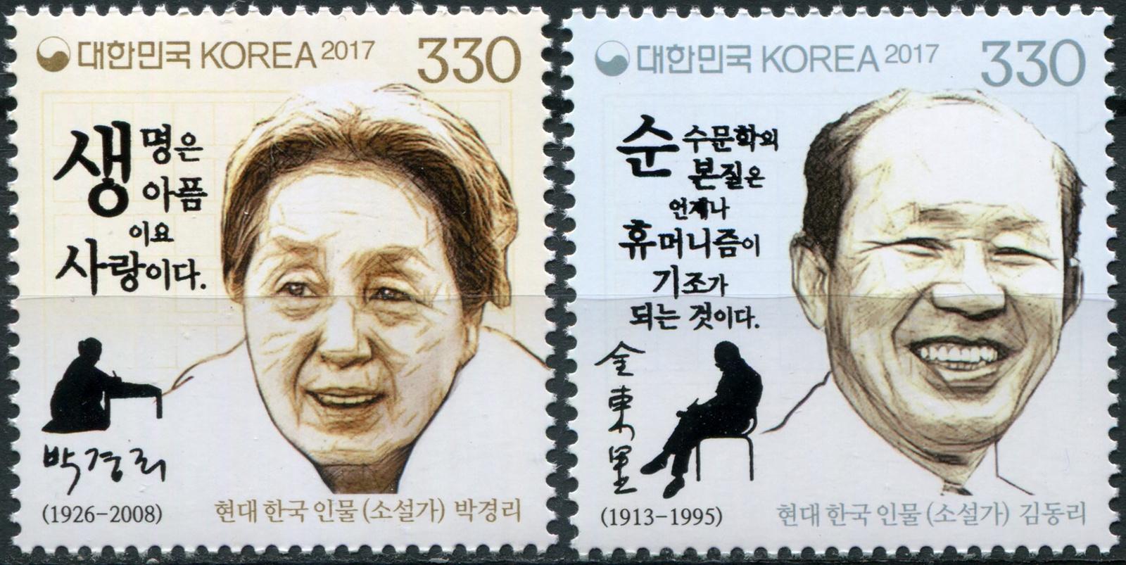 Южная Корея. 2017. Известные корейские романисты (Серия. MNH OG)
