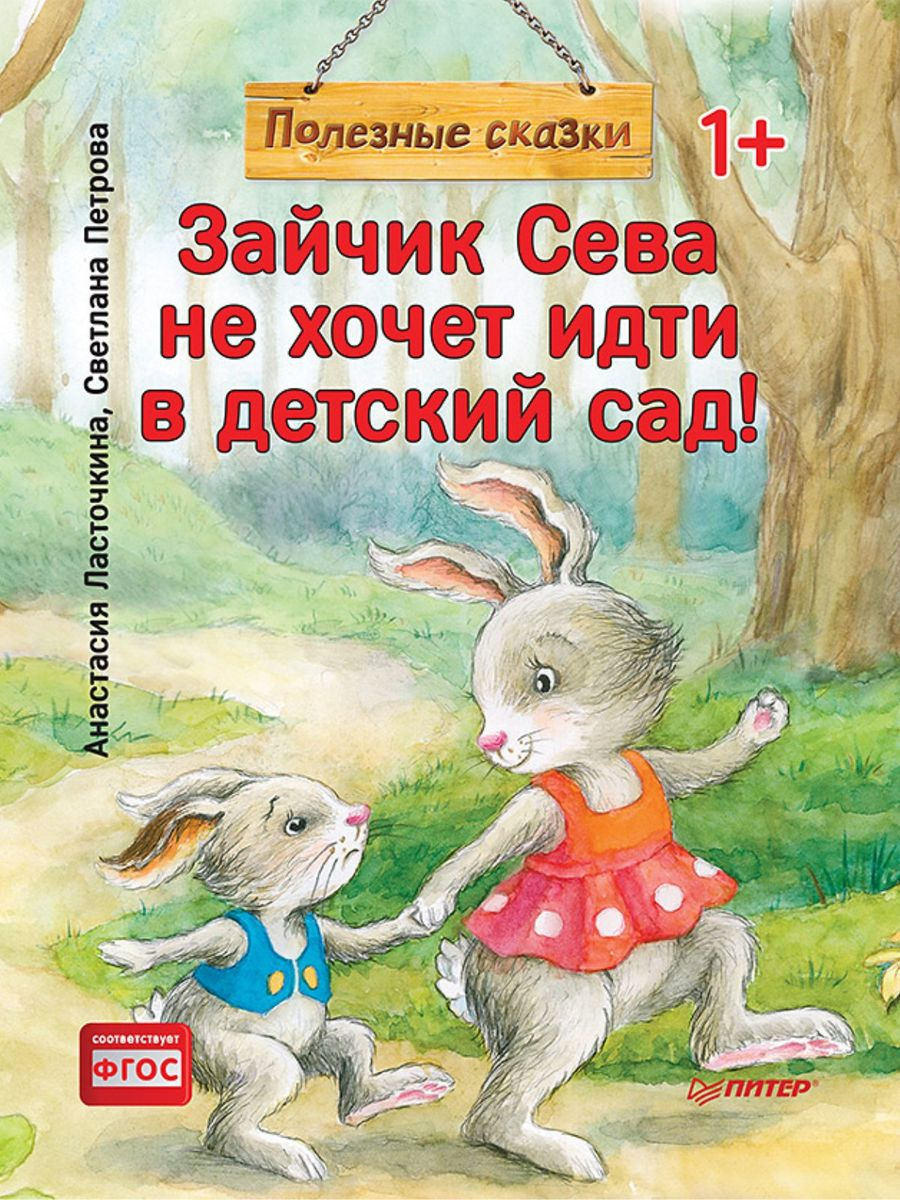 Анастасия Ласточкина, Светлана Петрова Зайчик Сева не хочет идти в детский сад! Полезные сказки (Обложка) ласточкина анастасия моя любимая бабушка полезные сказки