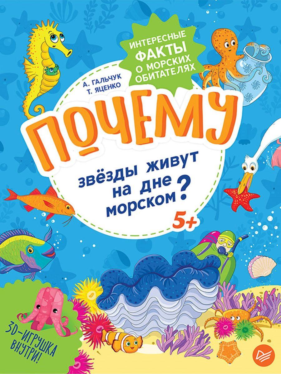 Фото - А. Гальчук, Т. Яценко Почему звезды живут на дне морском? Интересные факты о морских обитателях покидаева т ю большая книга почему