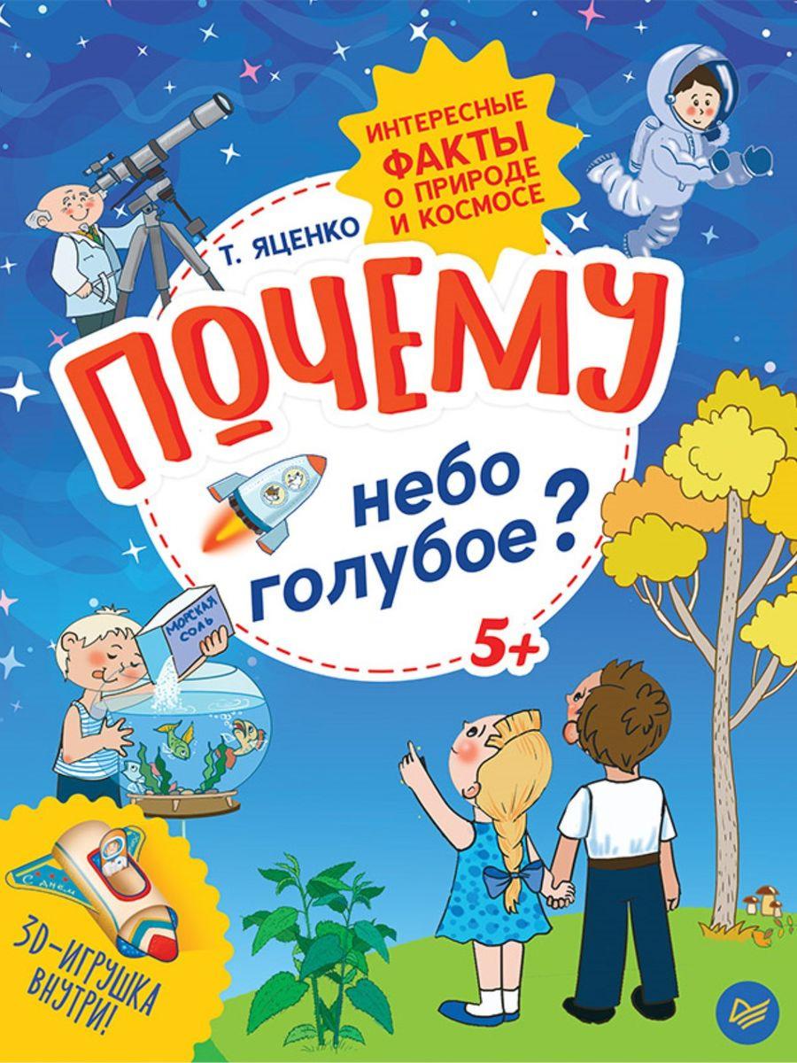Татьяна Яценко Почему небо голубое? Интересные факты о природе и космосе цена и фото