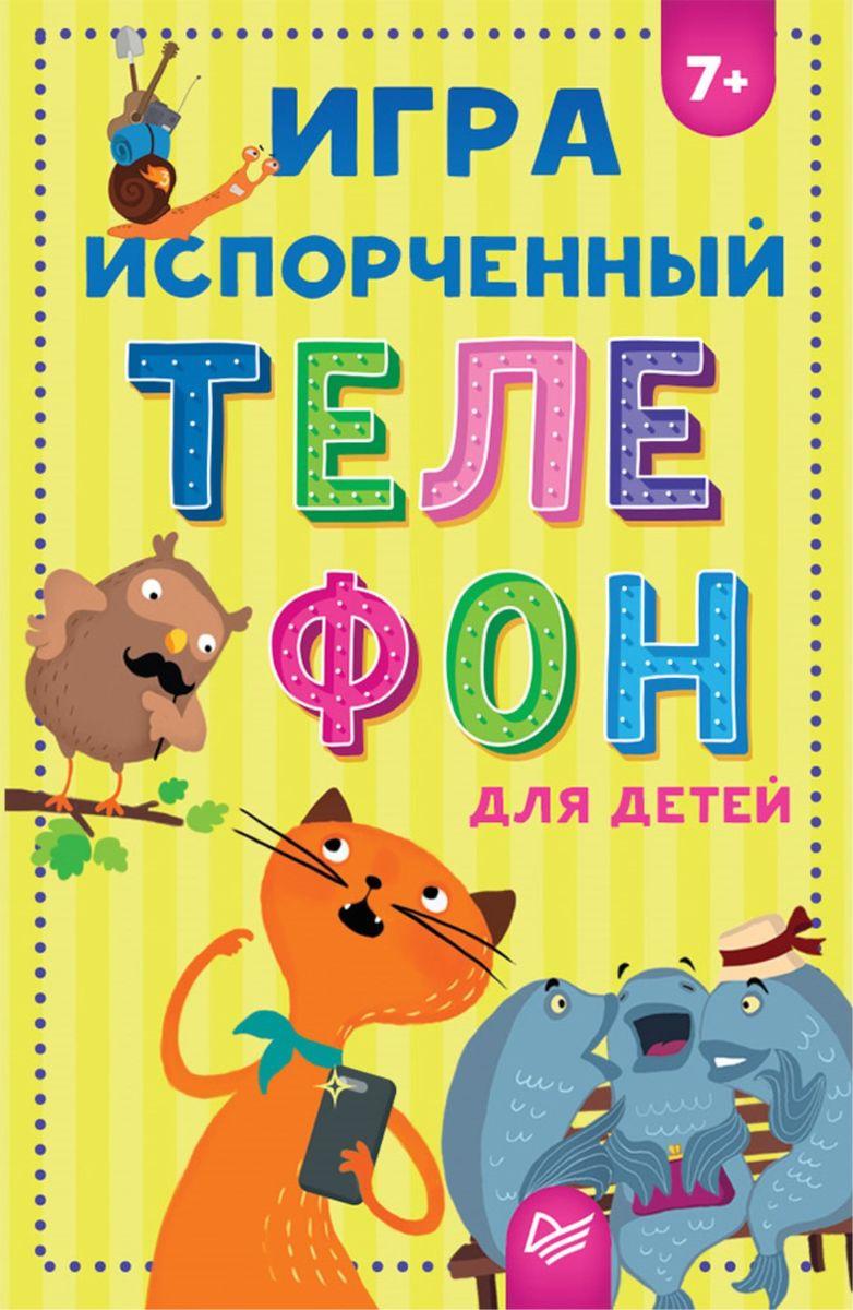 Ольга Кузнецова Игра Испорченный телефон для детей для детей телефон