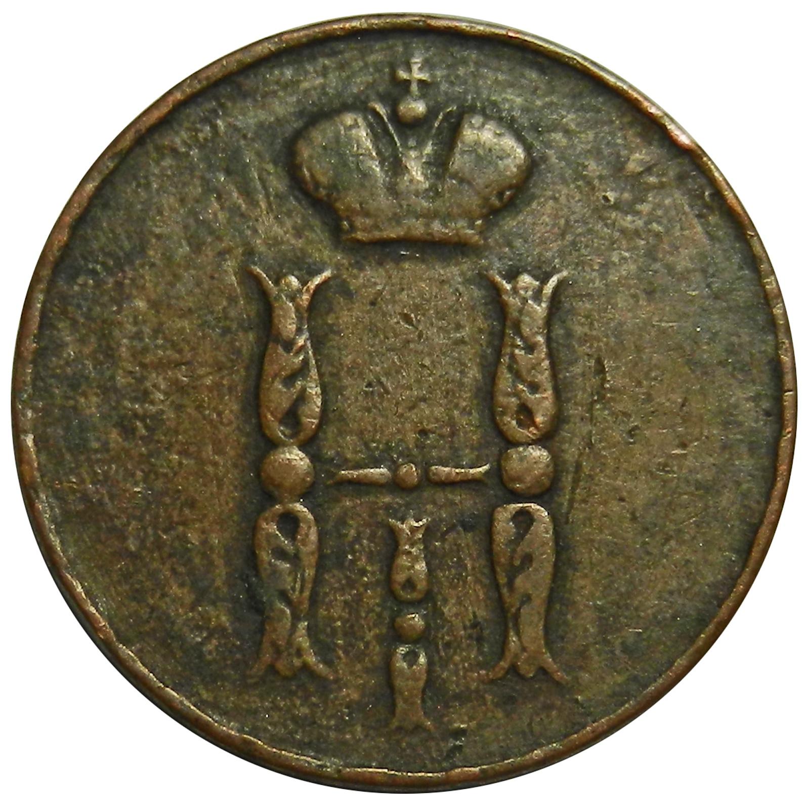 Монета Копейка. Медь. Российская Империя, ЕМ, 1852 год (XF)