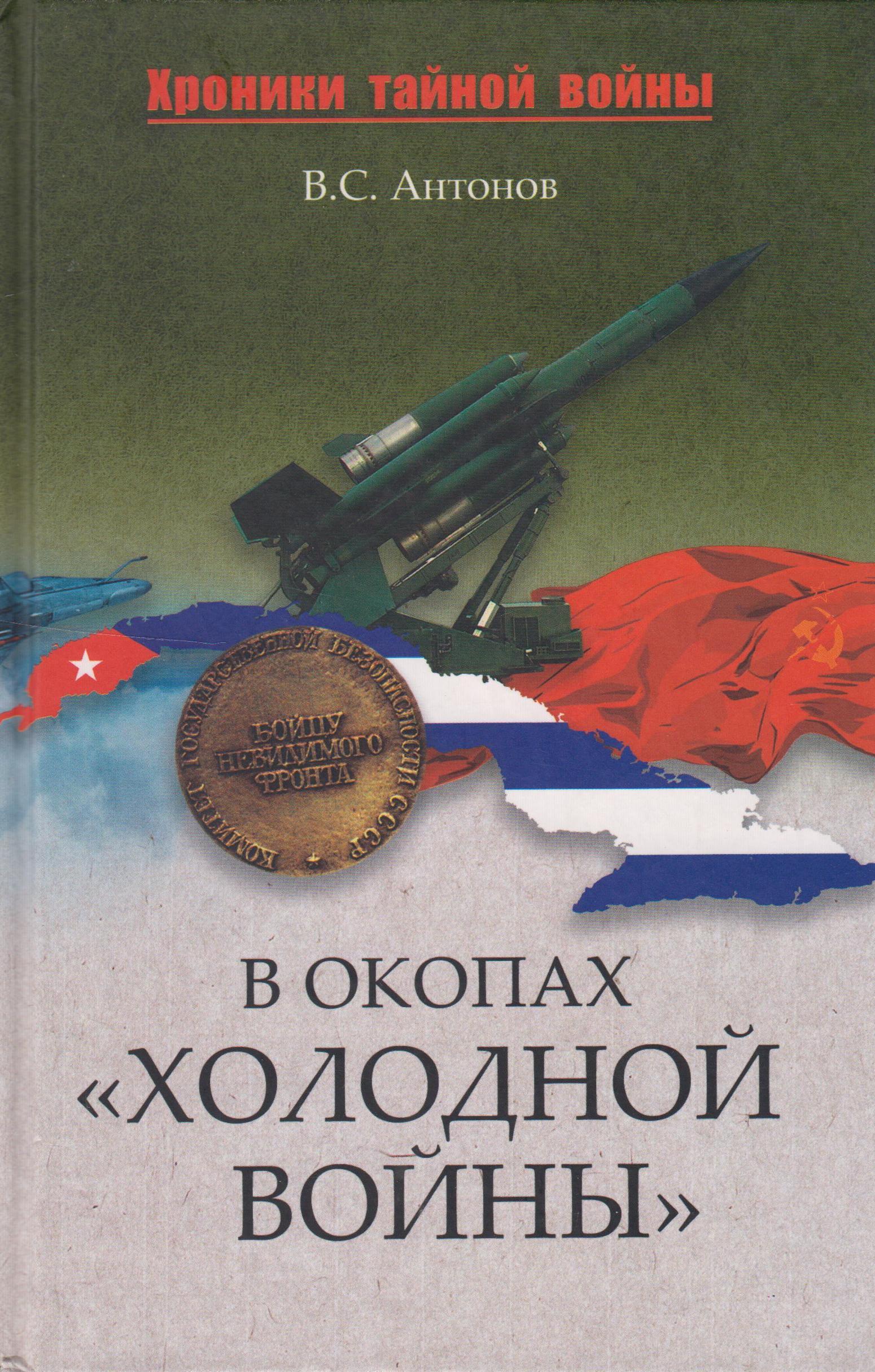 """Антонов Владимир Сергеевич В окопах """"холодной войны"""""""