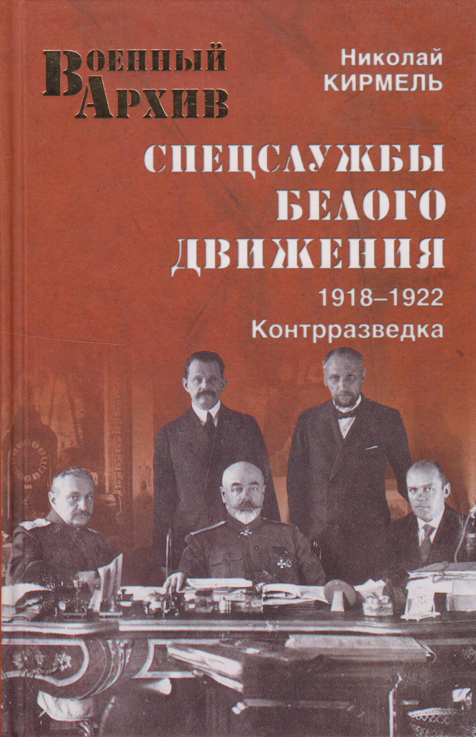 Кирмель Николай Сергеевич Спецслужбы Белого движения. 1918-1922. Контрразведка