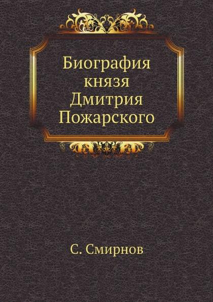 С. Смирнов Биография князя Дмитрия Пожарского