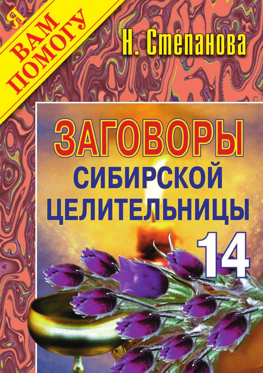 Татьяна Юрьевна Степанова Заговоры сибирской целительницы - 14
