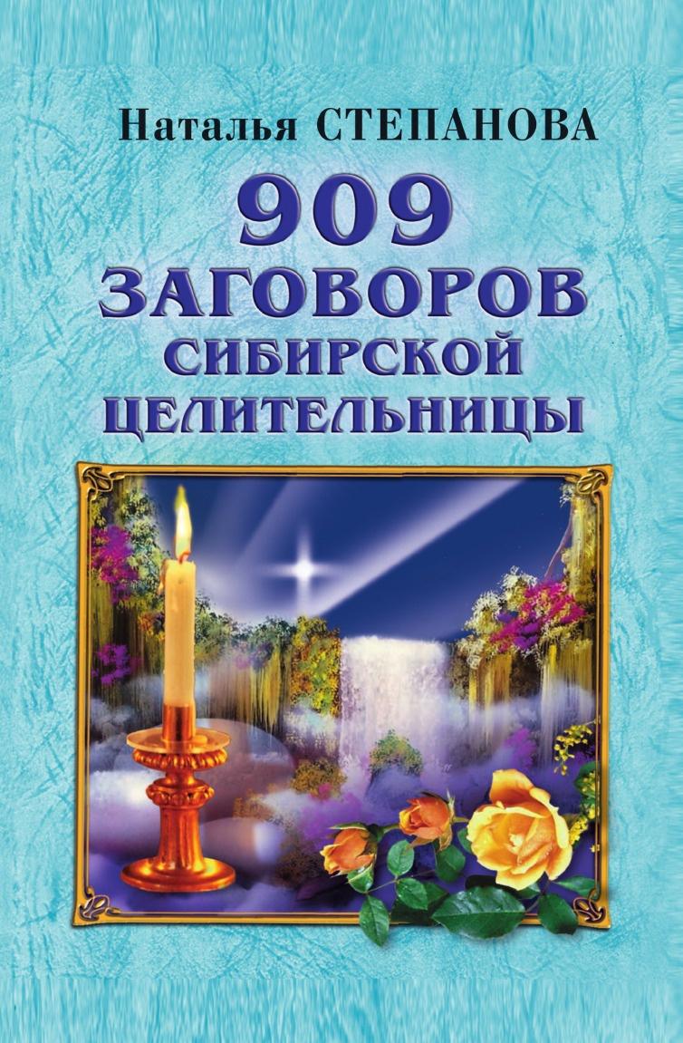 Степанова Н.И. 909 заговоров сибирской целительницы