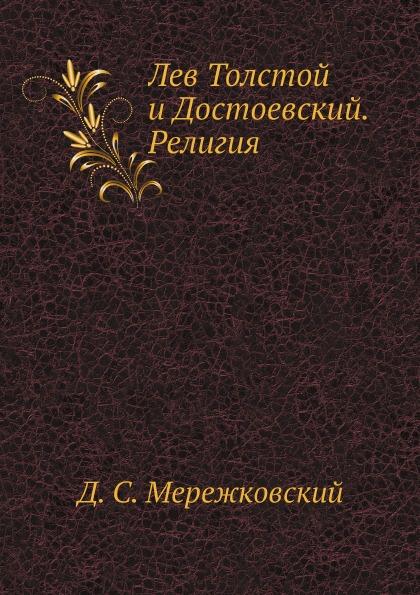 Д. С. Мережковский Лев Толстой и Достоевский. Религия терроризм и религия