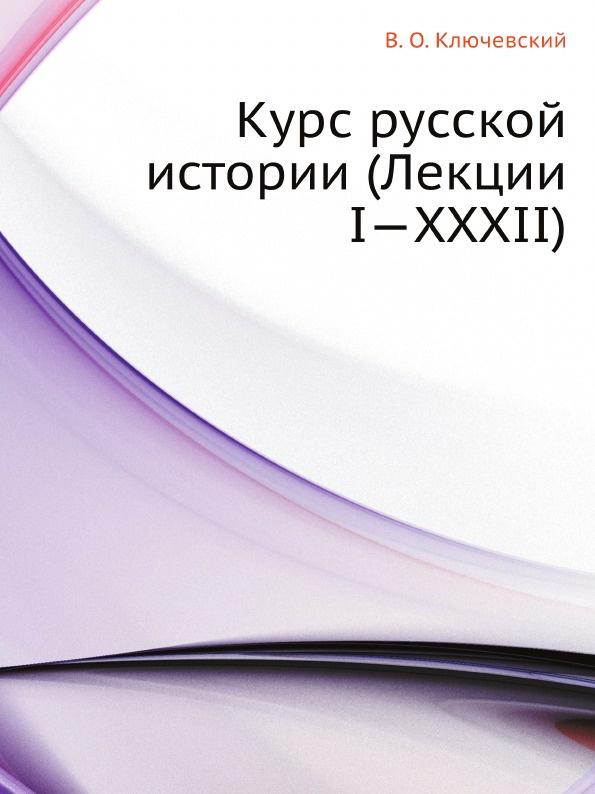 В. О. Ключевский Курс русской истории (Лекции I.XXXII)