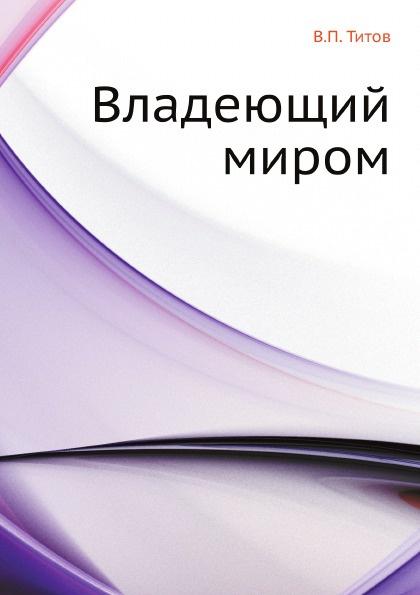 В.П. Титов Владеющий миром