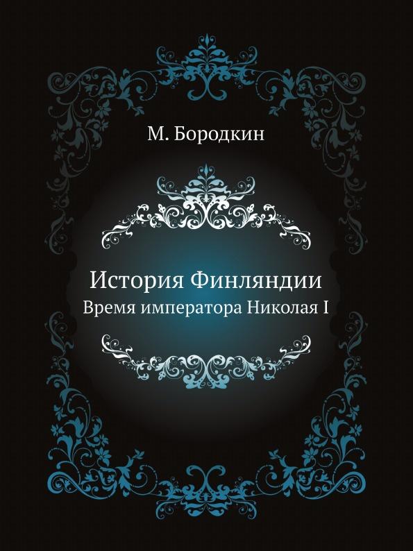 М. Бородкин История Финляндии. Время императора Николая I