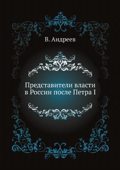 В. Андреев Представители власти в России после Петра I