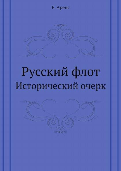 Е. Аренс Русский флот. Исторический очерк