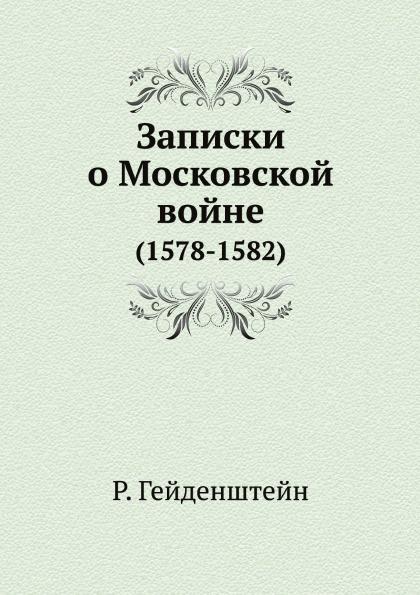 Записки о Московской войне. (1578-1582)
