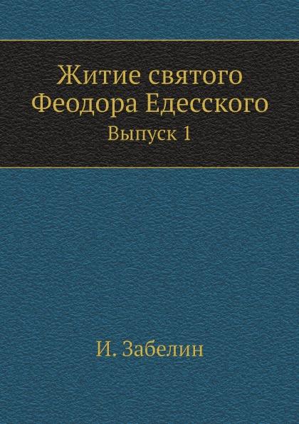 И. Забелин Житие святого Феодора Едесского. Выпуск 1