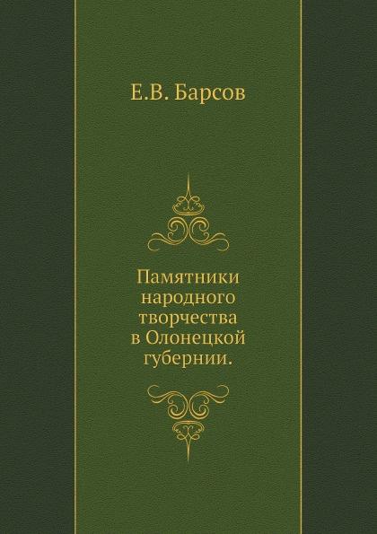 Е.В. Барсов Памятники народного творчества в Олонецкой губернии