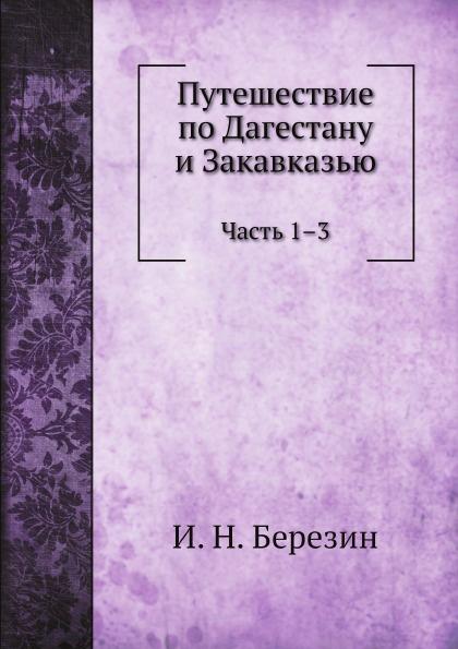 Путешествие по Дагестану и Закавказью. Часть 1-3