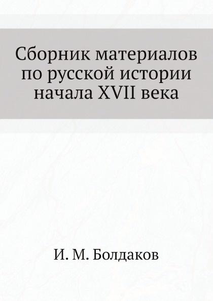 И. М. Болдаков Сборник материалов по русской истории начала XVII века
